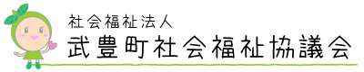 武豊町社会福祉協議会